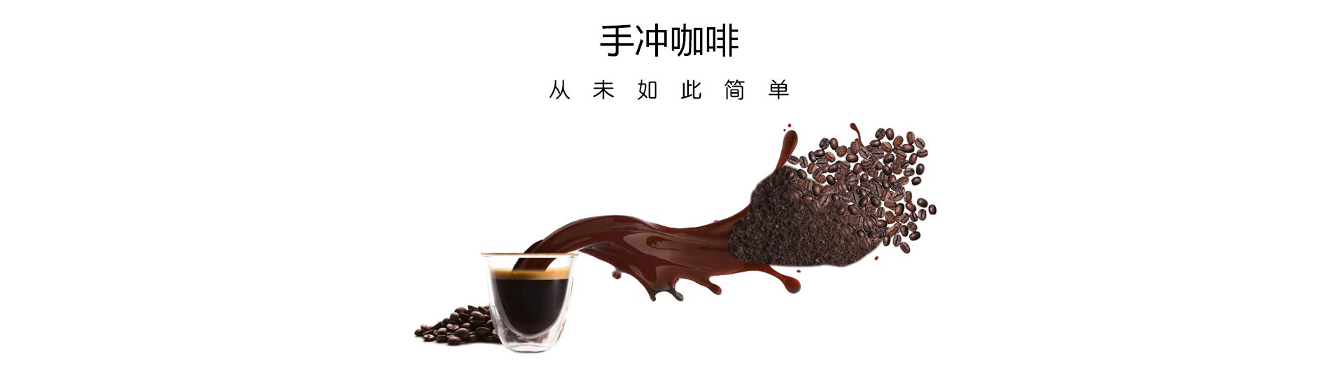 精品咖啡从未如此简单